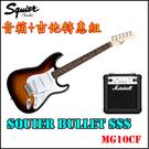 【非凡樂器】【限量1組】Squier Bullet SSS 電吉他 漸層 搭配Marshall MG10CF音箱