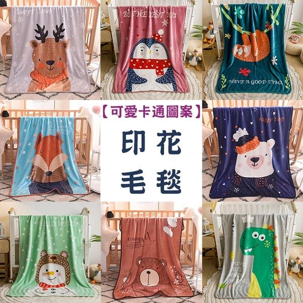 卡通印花毛毯 法蘭絨 毯子 辦公室毯 毛毯 被子 蓋毯 交換禮物 兒童毛毯 聖誕禮物【葉子小舖】