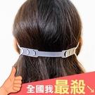 口罩調節器 口罩護耳神器 口罩繩延長 延長掛扣 耳掛延長 加長片 口罩減壓神器【Y037】米菈生活館