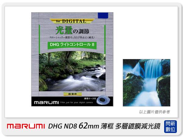 送拭鏡布 Marumi DHG ND8 62mm 多層鍍膜減光鏡(薄框) 減3格(62,彩宣公司貨)【分期0利率,免運費】