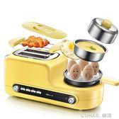 煮蛋器蒸蛋煎蛋烤麵包機家用多功能全自動早餐吐司機神器小型 igo 樂活生活館
