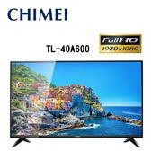 CHIMEI 奇美 TL-40A600 40吋 無段式藍光調節LED液晶電視【公司貨保固3年+免運】