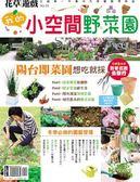 (二手書)花草遊戲(53):我的小空間野菜園