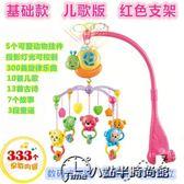 1歲新生嬰兒床鈴音樂旋轉0-3-6個月男孩女寶寶益智玩具床頭鈴搖鈴【熱銷88折】
