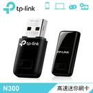 【TP-LINK】 TL-WN823N USB迷你網卡