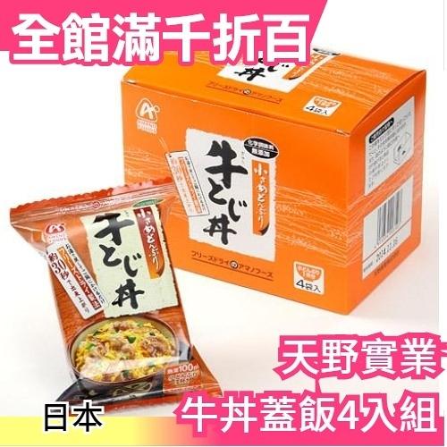日本天野實業 牛丼蓋飯4入組 30秒沖泡 AMANO 團購美食 宵夜 即時 泡麵【小福部屋】