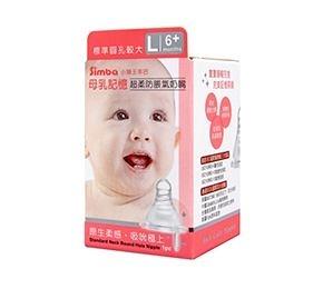 小獅王辛巴 母乳記憶超柔防脹氣奶嘴-標準圓孔較大(L)-1入 [仁仁保健藥妝]