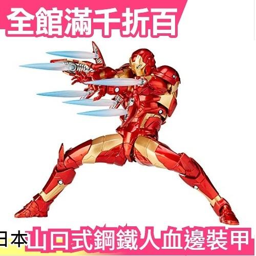日版 海洋堂 AMAZING YAMAGUCHI 鋼鐵人 血邊裝甲 超可動 配件超多 山口式 輪轉 完成品【小福部屋】