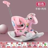 搖搖馬 木馬嬰兒一周歲禮物寶寶兩用搖椅多功能玩具溜溜車可坐【全館免運快速出貨】