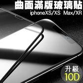 滿版 10D 曲面 iphone X XS Max XR 弧面 玻璃貼 保護貼 全屏 鋼化 防塵 不翹邊 黑邊 無瀏海 BOXOPEN