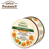 【Green Pharmacy草本肌曜】 金盞花清爽保濕賦活面霜 150ml (中、油性缺水肌膚)