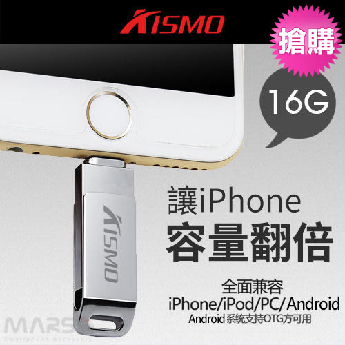 【marsfun火星樂】[限時搶購]KISMO iPhone 16G手機隨身硬碟/OTG隨身碟/記憶卡/傳輸/備份/iOS/PC/Mac/Android