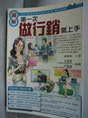 【書寶二手書T7/行銷_LLL】圖解第一次做行銷就上手_謝惠如