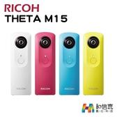 【和信嘉】RICOH 理光 THETA M15 全景自拍炫麗奇機 360全景相機 台灣公司貨 原廠保固一年