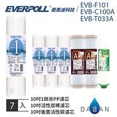 愛惠浦科技 EVERPOLL 10吋 一般標準型 通用規格EVB-F101 + C100A + T033A 一年份濾心 (7入) PP CTO 後置 MIT
