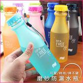【現貨出清】水壺 韓國設計 磨砂水瓶 防漏水壺 糖果色 隨身杯 可愛 摔不破 霧面 環保 水杯 罐子