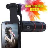 手機望遠鏡頭長焦鏡頭變焦高清外置攝像頭拍照攝影高倍演唱會神器高清