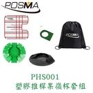 POSMA 塑膠推桿果嶺推桿杯套組 PHS001