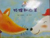 【書寶二手書T1/少年童書_YHN】狐狸和山羊_林柏廷