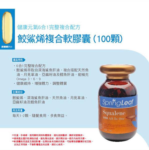 專品藥局 綠芙特級 鮫鯊烯複合軟膠囊 100顆(澳洲原裝進口,複合搭配天然魚油)