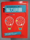 【書寶二手書T9/嗜好_IAI】腦力拼圖-150個比數獨更有趣的紙上遊戲(3)_高寶編輯