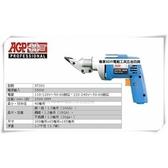 台製品牌 AGP ST301 鐵板剪 電動剪浪板機 多功能金屬切鋸機