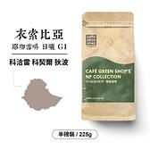 衣索比亞耶珈雪啡科洽雷/科契爾狄波日曬咖啡豆G1(半磅)|咖啡綠商號