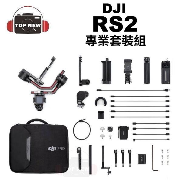 [預購] DJI 大疆 相機 三軸穩定器 RS2 專業套裝組 微型單眼 三軸 手持 穩定器 拍攝 錄影 紀錄 公司貨