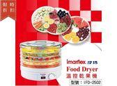 【尋寶趣】伊瑪 imarflex 溫控乾果機 食物烘乾機 食物乾燥機 寵物零食烘乾  IFD-2502