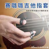 彈片民謠吉他指套 吉他右手指甲套 指彈吉他撥片初學拇指食指防痛指套 艾美時尚衣櫥