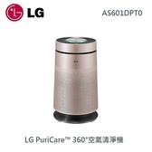 【8月限定+24期0利率】LG 18坪 WIFI遠控 360° 空氣清淨機 AS601DPT0 金 公司貨