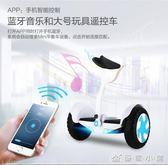 迷你型電動自平衡車雙輪成人智慧體感思維車代步車兒童兩輪 優家小鋪igo