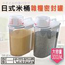 新一代四扣式日式密封雜糧米桶 (大號3L...