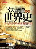 (二手書)3天讀懂世界史:考古學家帶你重新發現世界(禁出馬新980615綬晨)