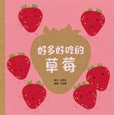 (二手書)好多好吃的草莓