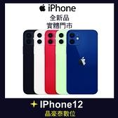 【新登場紫色預購】蘋果 i12 iPhone12 64GB 6.1吋 首款5G 防水防塵 高雄晶豪泰