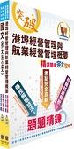 【鼎文公職‧國考直營】2P120 臺灣港務員級(航運管理)套書(贈題庫網帳號、雲端課程)