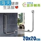 【海夫健康生活館】宜康YIKA 居家用 無障礙 安全扶手 不銹鋼 L型(70X70cm)