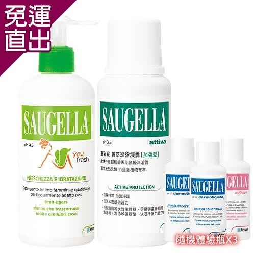 SAUGELLA賽吉兒 涼感加強潔浴特惠 組【免運直出】