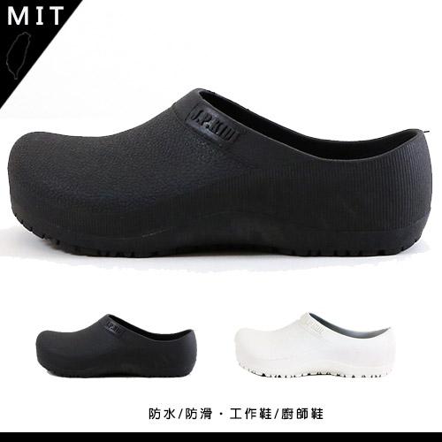 男女款 PCU一體成型防水防油 廚師鞋 工作鞋 荷蘭鞋 MIT製造 59鞋廊