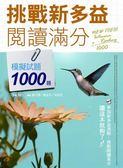 (二手書)挑戰新多益閱讀滿分:模擬試題1000題  (16K)