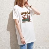 中大尺碼 夏季女上衣韓版寬鬆大碼中長款t恤短袖女t恤衫白色衣服夏 瑪麗蘇