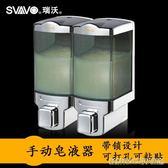皂液器 瑞沃手動皂液器壁掛式可黏貼洗手液盒沐浴液洗發水瓶給皂機皂液機 維科特3C