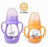 奶瓶奶瓶嬰兒玻璃奶瓶防摔硅膠套帶吸管防脹氣寬口徑新生兒寶寶用品   唯伊時尚   唯伊時尚