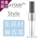 LightAir IonFlow 50 PM2.5 負離子空氣清淨機(Style)【免運直出】