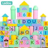 積木 兒童積木玩具3-6周歲女孩寶寶1-2歲嬰兒益智男孩木制拼裝7-8-10歲igo      維伊時尚