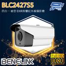 高雄/台南/屏東監視器 欣永成 BLC2427S5 200萬畫素 1080P 槍型 EXIR 智慧紅外線攝影機 監控鏡頭