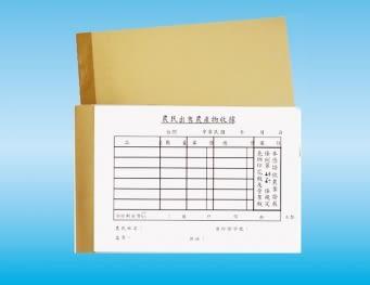 萬國牌 5068 32K 農(漁)出售產物二聯收據 免用複寫紙 橫式 13.4*19.5cm(一盒10本)