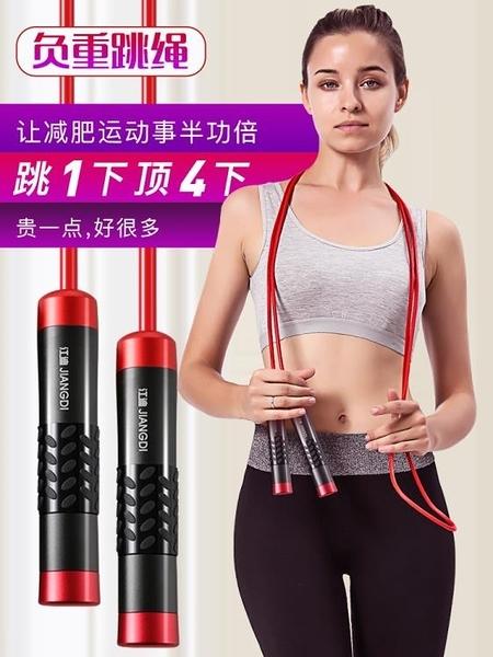 負重跳繩成人女健身燃脂加粗加重 一木良品