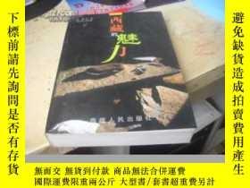 二手書博民逛書店罕見西藏的魅力【A7----4層】Y16095 鄧侃主編 西藏人